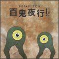 Priapizzm – Hyakki Yagyō! Volume One